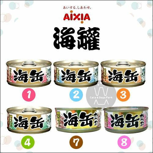 AIXIA愛喜雅〔海罐貓罐,6種口味,70g〕(單罐)