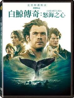 白鯨傳奇:怒海之心 DVD