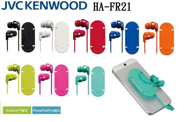 JVC HA-FR21 (贈收納袋) 吸盤式捲線器耳道式耳機附通話麥克風
