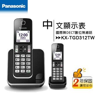 國際牌Panasonic KX-TGD312TW DECT數位無線電話(KX-TGD312)★贈環保筷