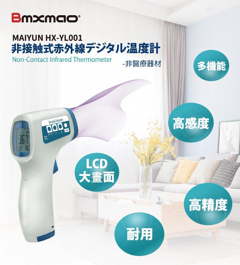 《防疫嚴選》日本 Bmxmao 非接觸式紅外線生活溫度計 HX-YL001 高感度 LED顯示 高精準 安全耐用