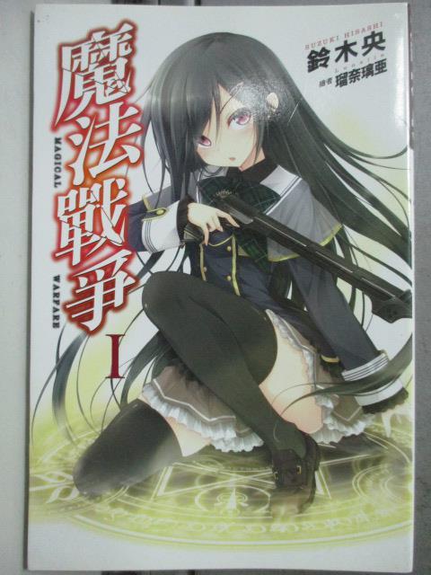 【書寶二手書T3/一般小說_HCC】魔法戰爭(01)_鈴木央_輕小說