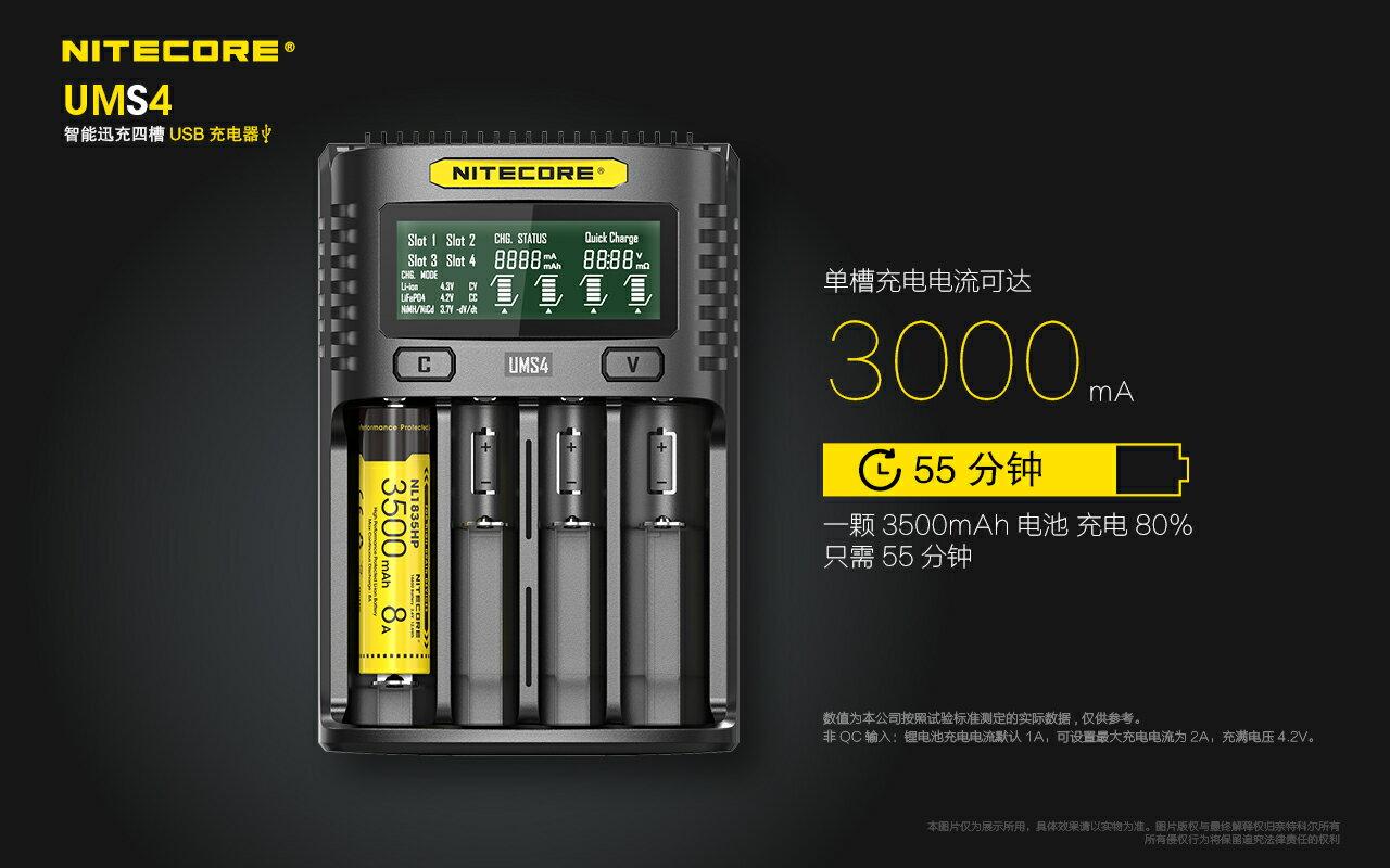 Nitecore UMS4 四槽USB快速充電器 公司貨 18650等系列鋰電池 3號 4號電池 行動電源 適用 3