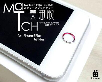 iPhone 6/6S /i6+/6s+/SE 美曲膜三代 正面 (滿版) - 限時優惠好康折扣