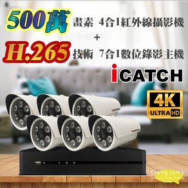 高雄台南屏東監視器可取套餐H.2658路主機監視器主機+500萬400萬畫素管型紅外線攝影機*6