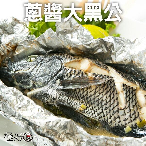 極好食❄蔥醬大黑公(海吳郭魚)-單尾(鋁箔包裝1入)-600g±10%