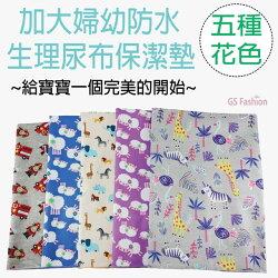 【珍昕】台灣製 加大婦幼防水生理尿布保潔墊/保潔墊~5種花色(105x150cm)免運