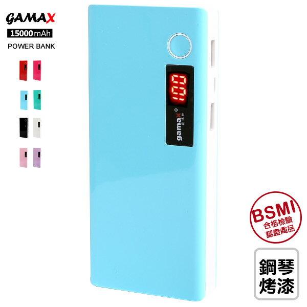 E&J【018006-07】Gamax 15000mAh液晶顯示行動電源 X6 BSMI認證 天藍;移動電源/BSMI認證