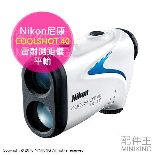 【配件王】贈電池 免運 現貨 平輸 Nikon 尼康 COOLSHOT 40 雷射測距儀 手持 高爾夫 電子桿弟 另 倍視能