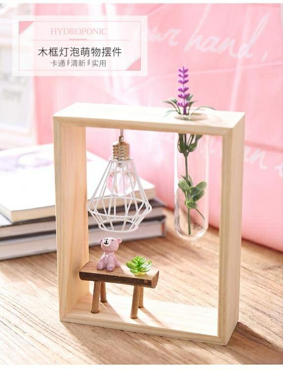 可愛桌面裝飾品擺件家居少女心臥室兒童房間書櫃小擺設品  新年鉅惠 台灣現貨
