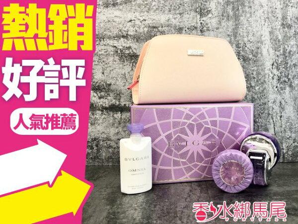 BVLGARI寶格麗紫水晶香氛禮盒(淡香水+身體乳+香氛皂)內贈收納包◐香水綁馬尾◐