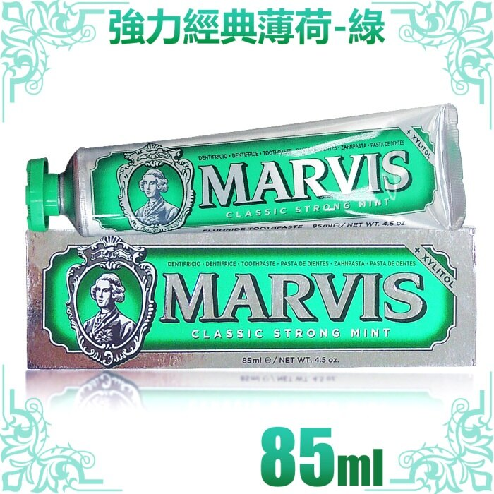 ★牙膏界的愛瑪仕【MARVIS】原裝進口 經典強力薄荷牙膏 85ml