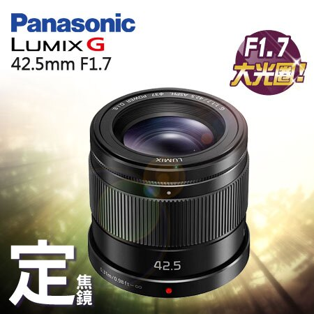"""""""正經800"""" Panasonic 42.5mm F1.7 人像散景 CP之王 銀色 公司貨 超低價 數量有限"""