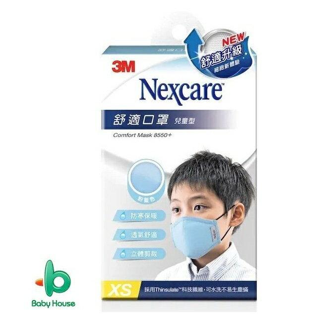 3M 舒適口罩升級款-XS兒童 藍 兒童口罩 Baby House