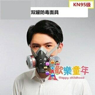 面具 防毒面具防塵面罩噴漆電焊化工氣體防異味防護呼吸罩俱【全館免運 限時鉅惠】