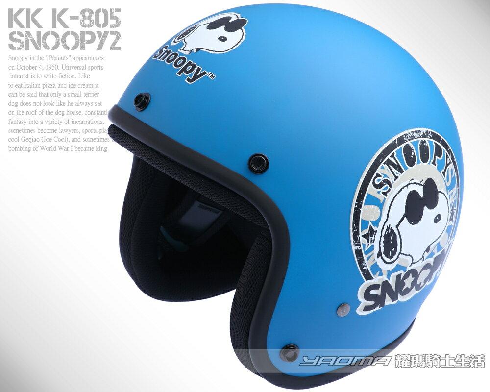 ψ∕Helmet 半罩帽∕KK華泰安全帽-K-805(史努比SNOOPY)墨鏡 消光藍【正版授權】『耀瑪騎士生活』ψ