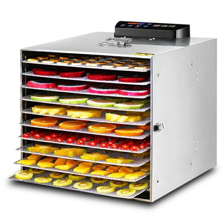 不銹鋼水果烘乾機食品家用小型食物果蔬寵物風乾機乾果機蔬菜商用  ATF   電壓:220v