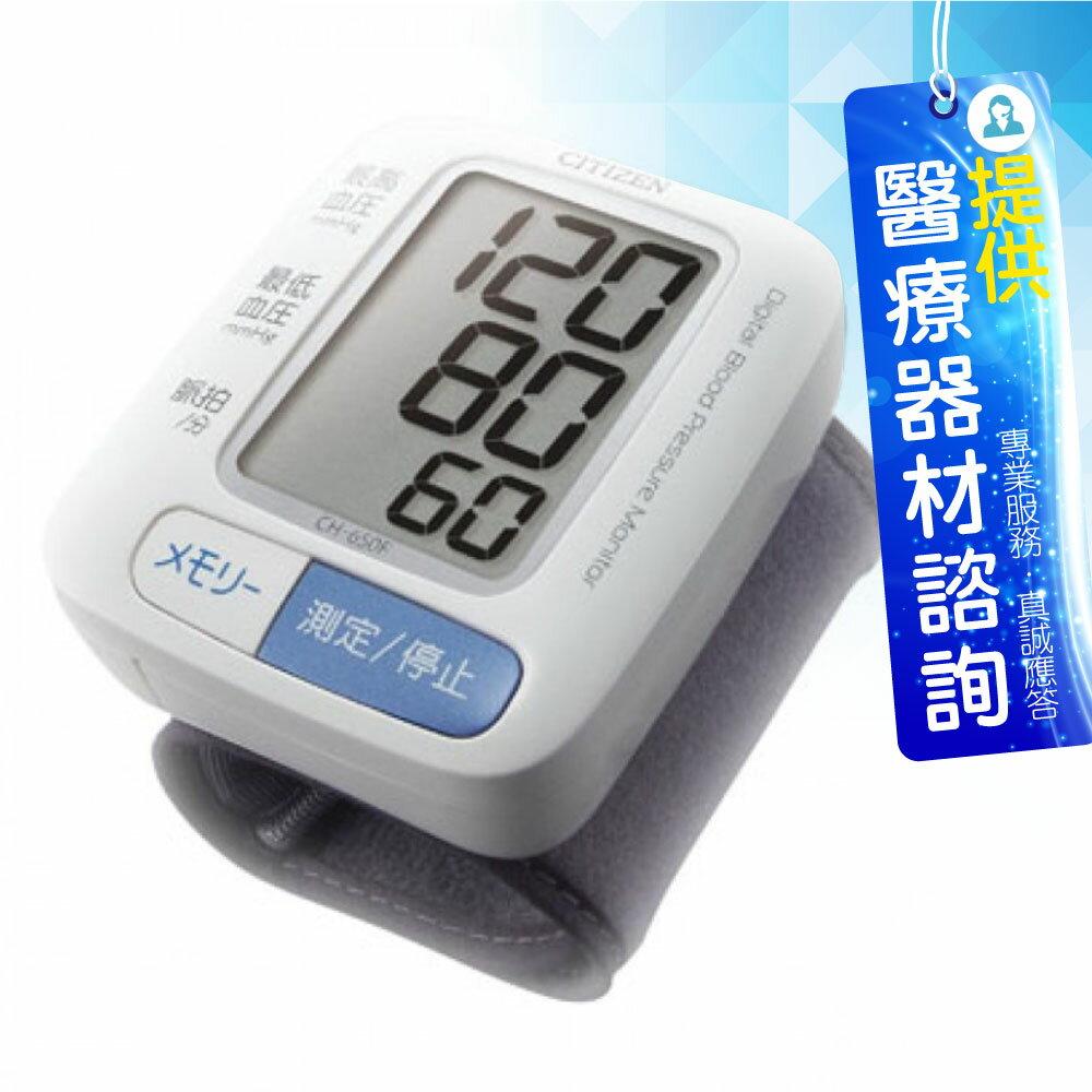 日本 CITIZEN星辰 CH-650F(白色) 手腕式電子血壓計 健康生活用品-輔助檢測清晨高血壓、隱性高血壓 硬式壓脈帶款式