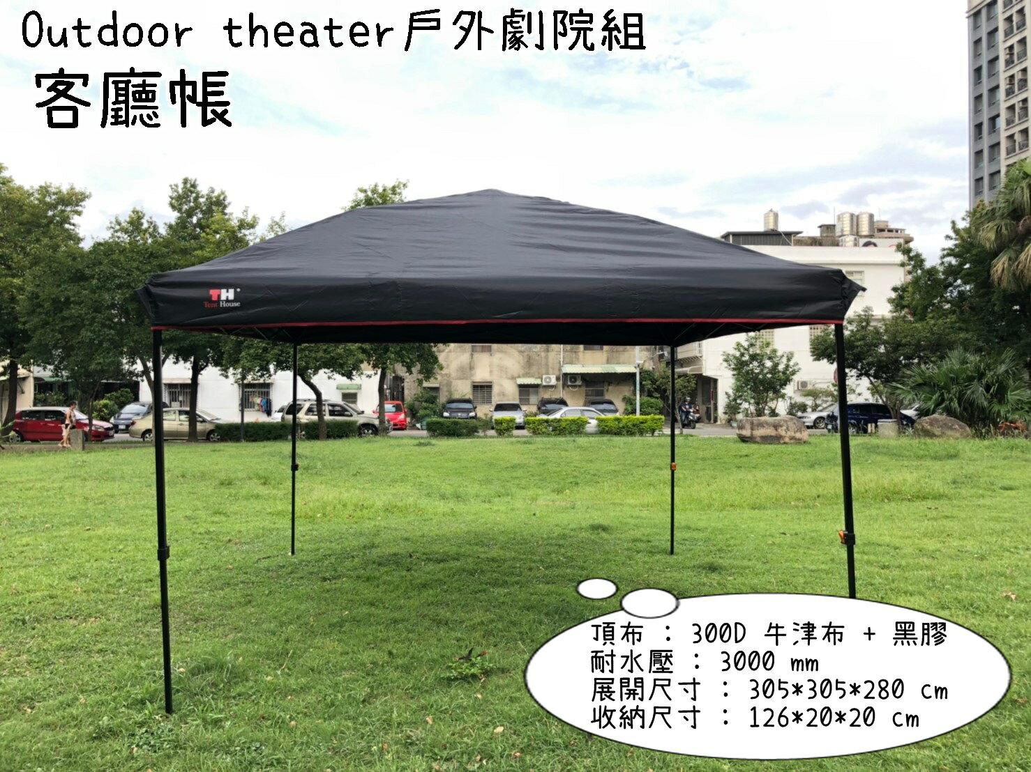 【野道家】Outdoor theater戶外劇院組-黑膠 27秒快速客廳帳 炊事帳