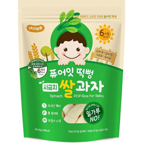 【任選3包特價$549】【安琪兒】韓國【NAEBRO銳寶】米糕爆米花40g菠菜口味-6個月以上適用
