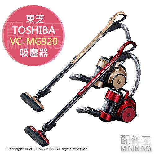 【配件王】日本代購TOSHIBA東芝VC-MG920吸塵器四吸頭自走式居家掃地機幫手