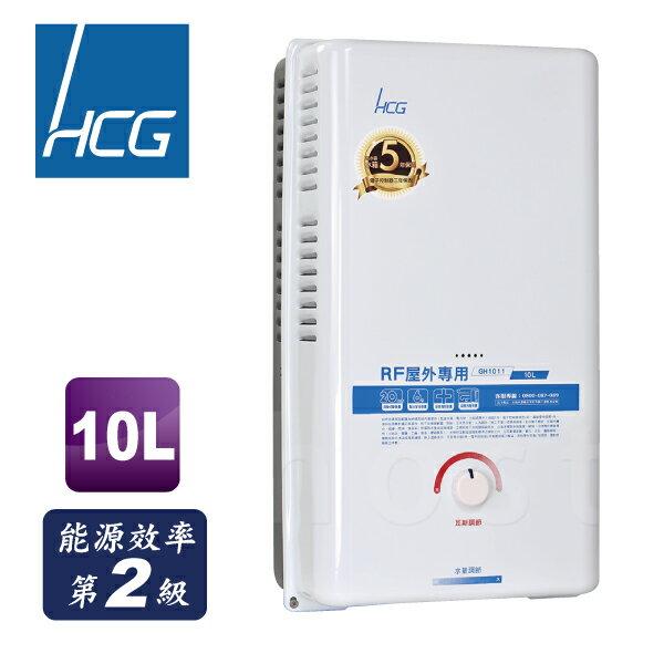 和成HCG 屋外型 瓦斯熱水器10L 液化  GH1011P 合格瓦斯承裝業 桃竹苗免費基本安裝(離島及偏遠鄉鎮除外)