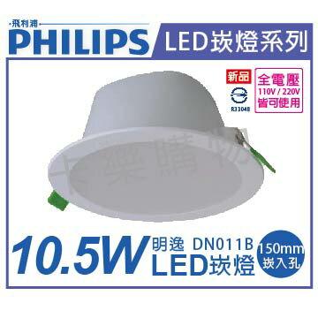 PHILIPS飛利浦 LED 明逸 DN011B 10.5W 3000K 黃光 全電壓 15cm 崁燈  PH430561
