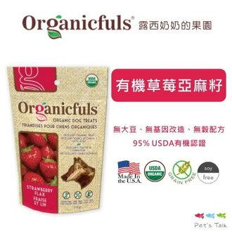 organicfuls 露西奶奶的果園有機餅乾-有機草莓亞麻籽  Pet's Talk