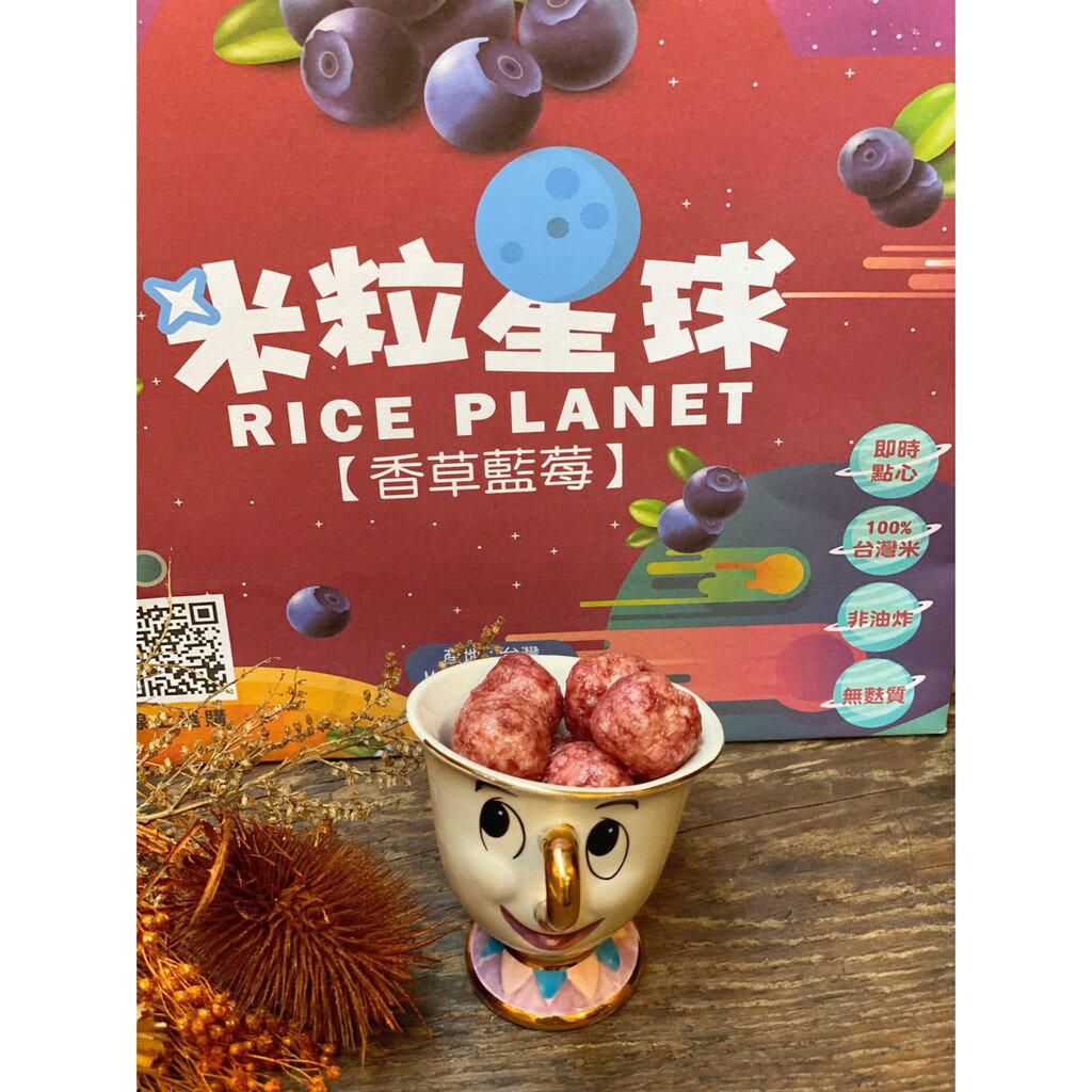 【稻味】米泡芙-香草藍莓 90公克/ (超商取貨 一箱最多6袋)