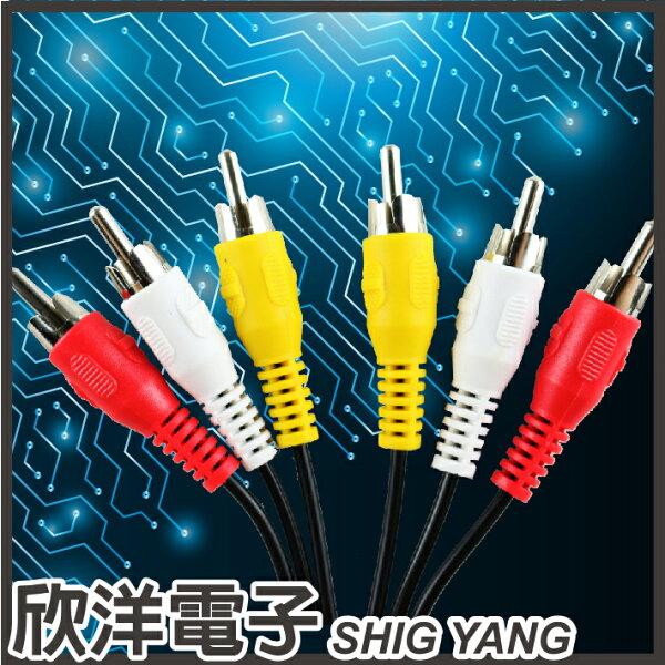 ※欣洋電子※3對3影音訊號線10呎RCA梅花端子AV(6012A)