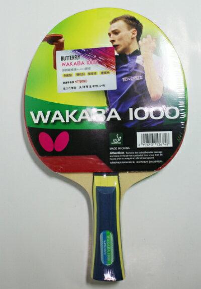 蝴蝶牌 BUTTERFLY 桌球拍 桌拍 WAKABA-1000 刀板 負手拍 [陽光樂活=]【12/1-31 單筆滿2000結帳輸入序號 XmasGift-outdoor 再折↘250 | 單筆滿1..