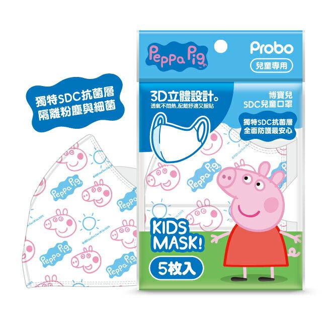 【博寶兒probo】SDC 立體醫療兒童口罩 佩佩豬(5入/10入)兒童口罩-米菲寶貝
