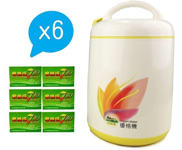 家酪優730優格乳酸菌種自製優格乳酸菌種(6盒送機器與內罐---冷藏免運限本島配送)