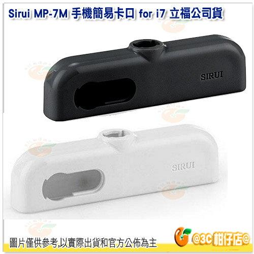 思瑞 Sirui MP-7M 手機簡易卡口 黑/白 for i7 立福公司貨 手機卡口 iphone