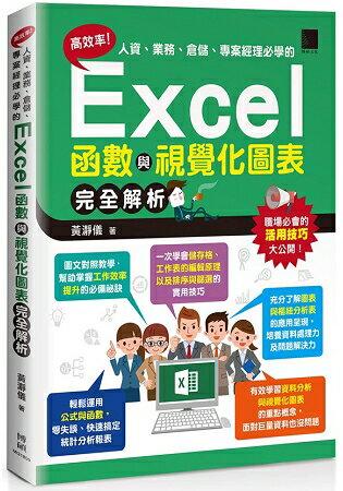 高效率!人資、業務、倉儲、專案經理必學的Excel函數與視覺化圖表完全解析