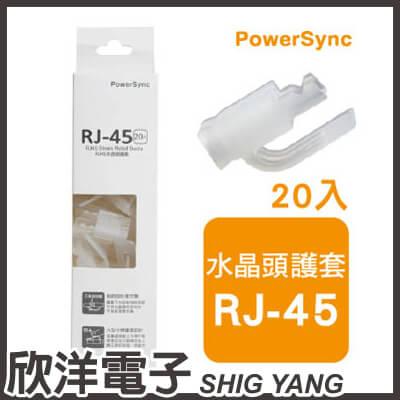 ※ 欣洋電子 ※ 群加科技 RJ-45水晶頭護套 / 透明白 20入 ( TOOL-GSRB20T9 )  PowerSync包爾星克