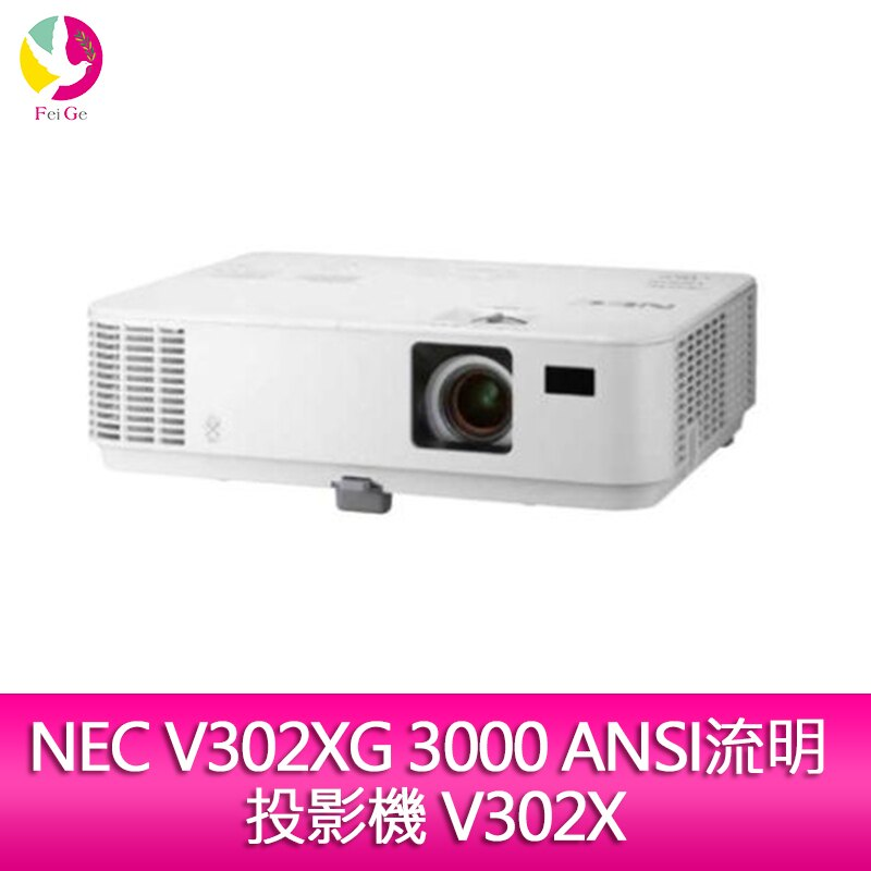 【領券現折500元】分期0利率 NEC V302XG 3000 ANSI流明 投影機 V302X▲最高點數回饋23倍送▲