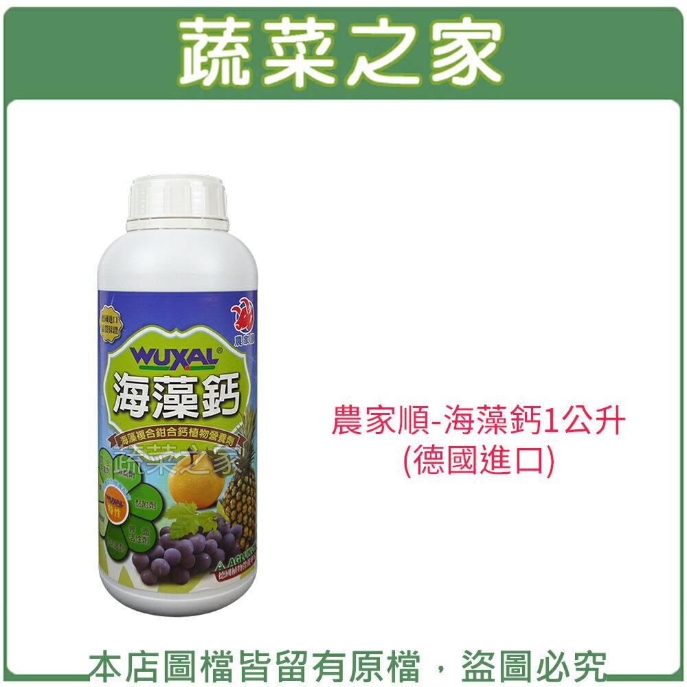 【蔬菜之家002-A85-2】農家順-海藻鈣1公升(德國進口)