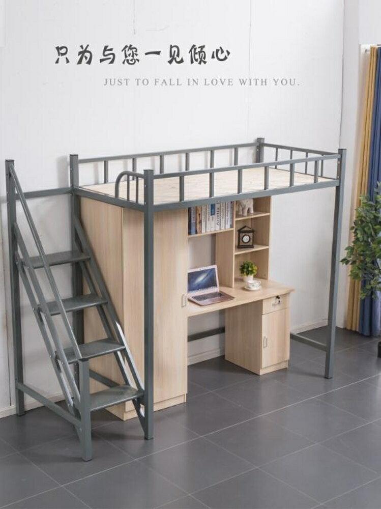 大學生宿舍公寓床上床下桌高低簡易帶衣櫃鐵床小戶型高 【限時特惠】 LX