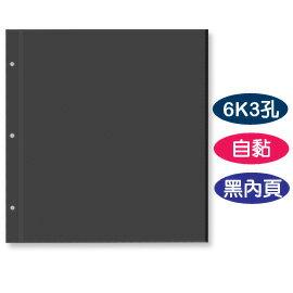 珠友 PH-06113 6K3孔自黏內頁(黑)