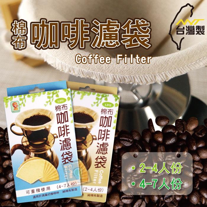 ORG《SD1323a》台灣製~4-7人!4入裝 重複使用 棉布 咖啡濾袋 咖啡粉袋 咖啡濾紙 滴漏式咖啡 冰滴咖啡