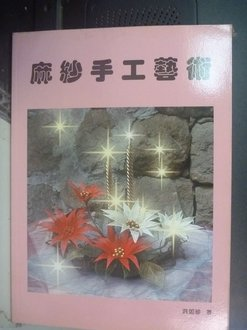 【書寶二手書T4/美工_ZEI】麻紗手工藝術 : 人造花飾品設計_洪如珍