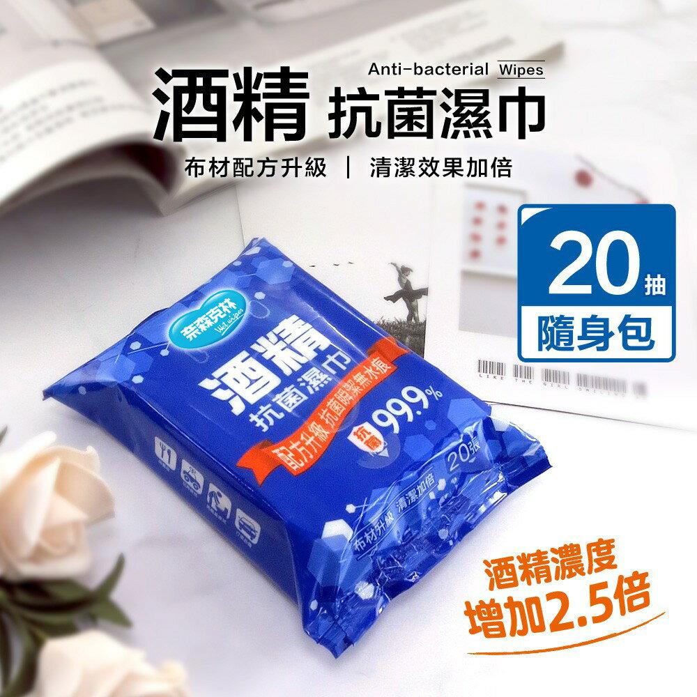 *快速出貨*奈森克林 酒精濃度升級 強力清潔抗菌濕巾(20抽)