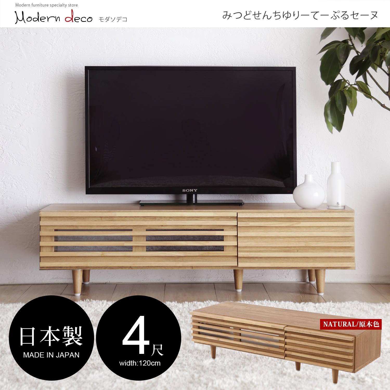 【日本品牌MODERN DECO】Tess泰絲南洋風4尺電視櫃 / 2色 / H&D東稻家居 / 好窩生活節 2