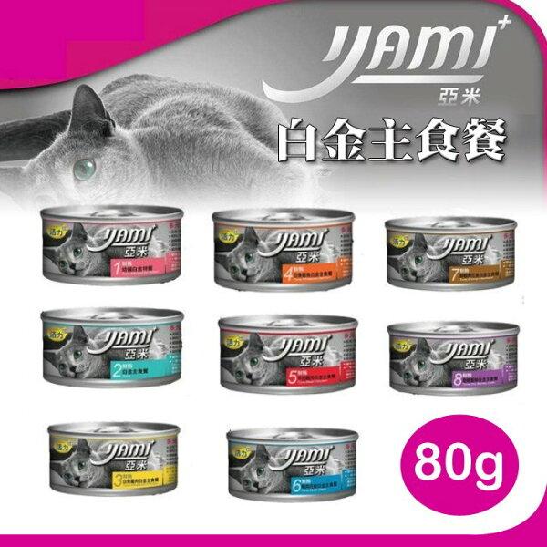 亞米YAMI白金主食餐系列貓罐80g*24罐(混搭不挑口味)