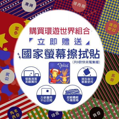 《親愛的環遊世界》卡布奇諾(10入)、巧克力(10入)、泡沫奶茶(10入)台灣篇-買就送-螢幕擦拭布 2