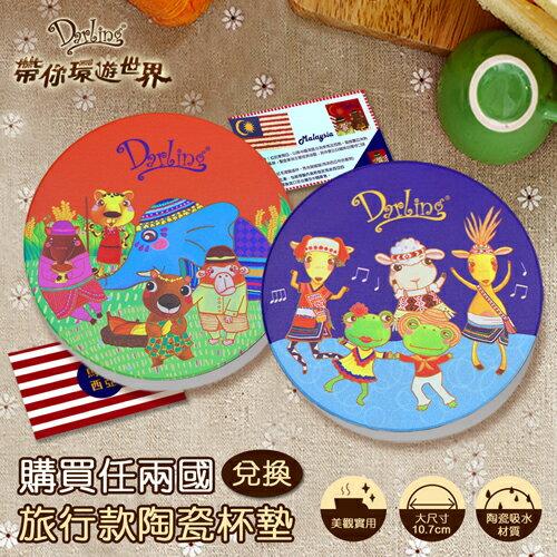 《親愛的環遊世界》台灣篇-買就送-螢幕擦拭布 7