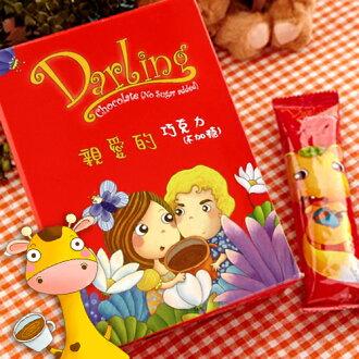 《親愛的》巧克力(不加糖)10包(30g/包)