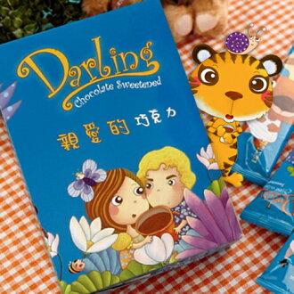 《親愛的》巧克力10包(30g/包)