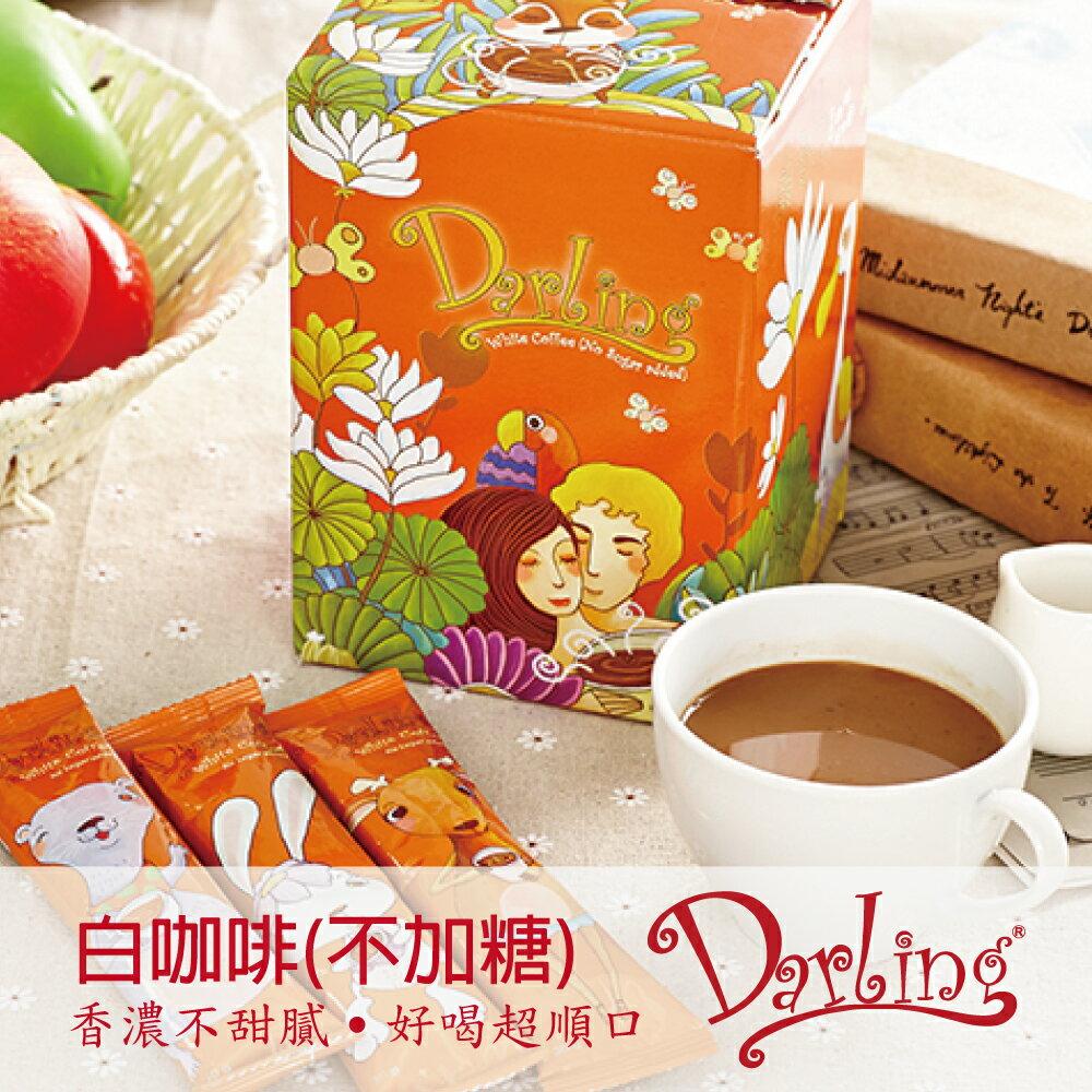 《親愛的》白咖啡不加糖20包裝(30g / 包)▶全館滿499免運 0